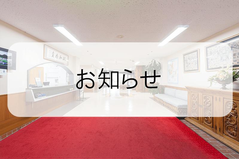 01_お知らせ