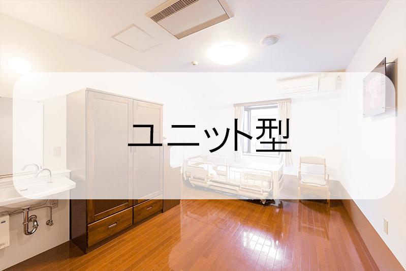03_ユニット型
