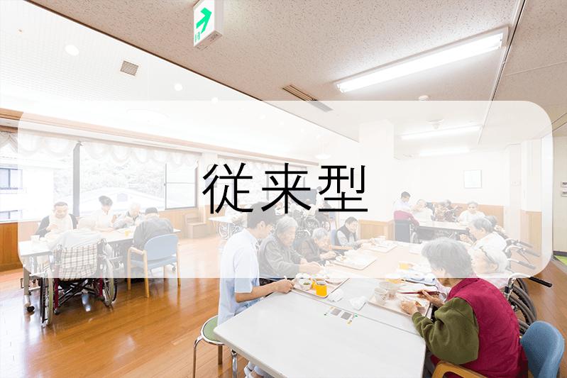 02_従来型